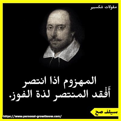 مقولات شكسبير عن الثقة