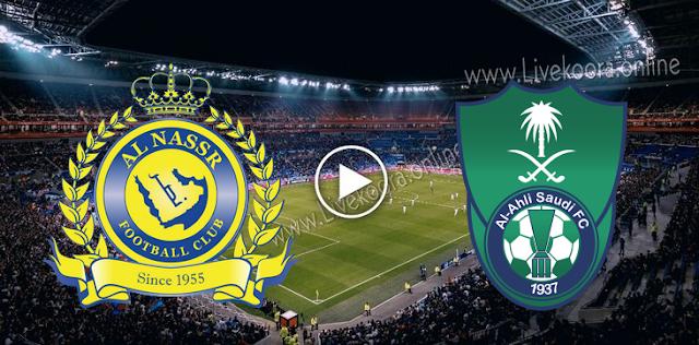 موعد مباراة النصر والأهلي السعودي بث مباشر بتاريخ 30-09-2020 دوري أبطال آسيا
