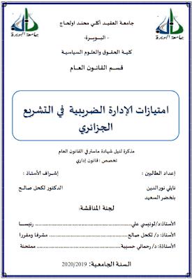 مذكرة ماستر: امتيازات الإدارة الضريبية في التشريع الجزائري PDF