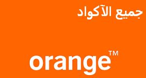 أكواد الخدمات المقدمة من شبكة أورنج مصر orange