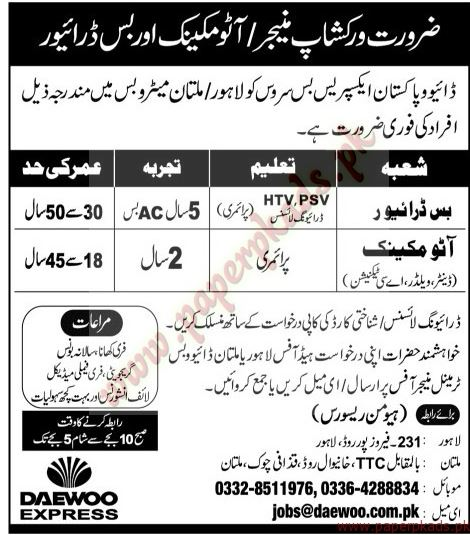 Jang, Daewoo, Latest Jobs in Daewoo Bus company Multan, Punjab, Private Jobs,