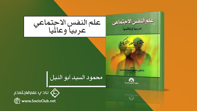 علم النفس الاجتماعي عربيا وعالميا PDF