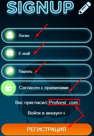 Регистрация в Stepintovr 2