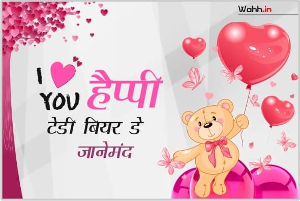cute  Teddy Bear Status Images