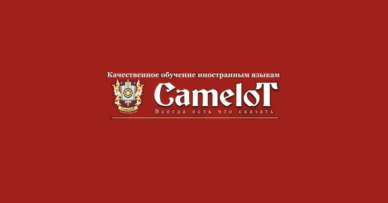 НОУ ДО«Камелот», г. Челябинск