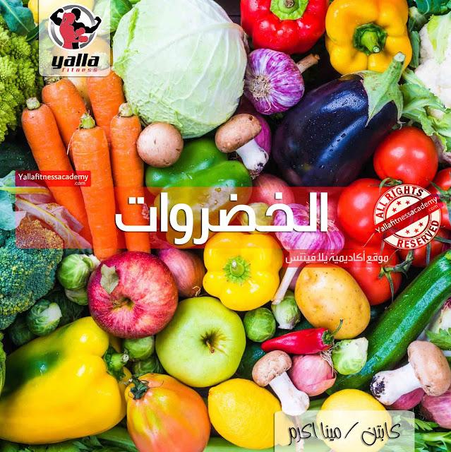 دليل القيم الغذائية للخضروات