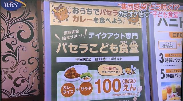 【テレビ紹介】テレビ東京 WBSにパセラこども食堂が…