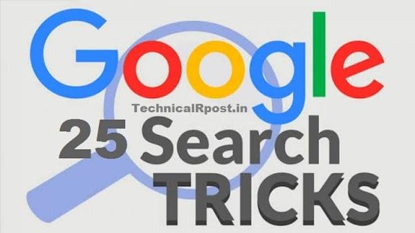 गूगल पर सर्च करने के 25 स्मार्ट तरीके - (Best 25 Google Search Tips in Hindi)