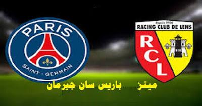 مباراة باريس سان جيرمان وميتز كورة لايف