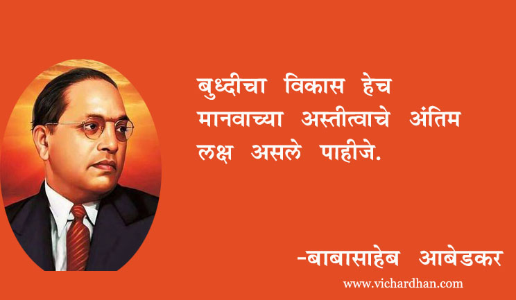 babasaheb ambedkar vichar in marathi, quotes in marathi,