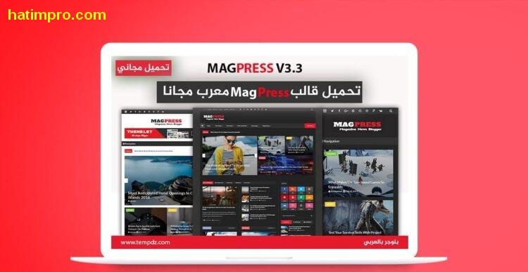 تحميل قالب MagPress V3.3 النسخة المدفوعة معربة مجانا 2021