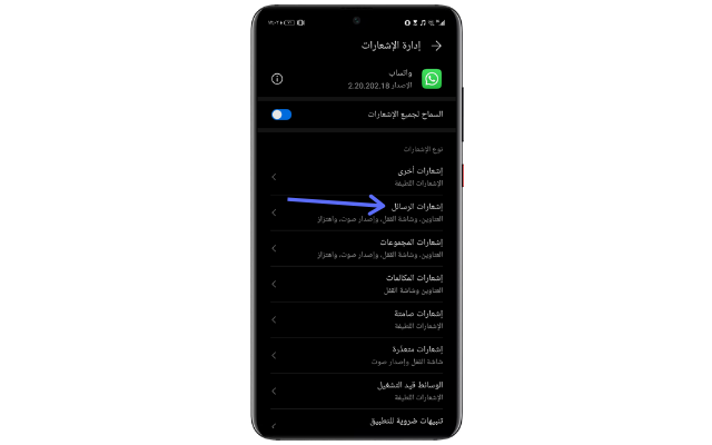 الإعدادات > التطبيقات > واتساب > الإشعارات > إشعارات الرسائل