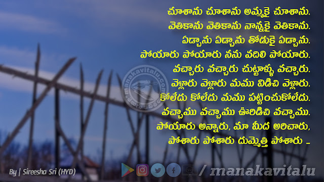 Telugu Quotes on Life and Society images