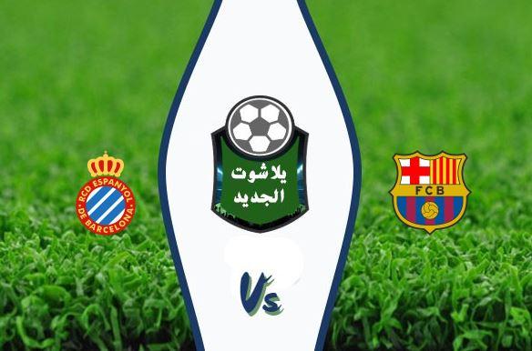 نتيجة مباراة برشلونة وإسبانيول اليوم الأربعاء 8 يوليو 2020 الدوري الإسباني