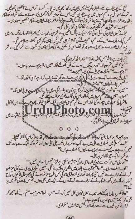 Raigzar E Tamanna Novel Pdf