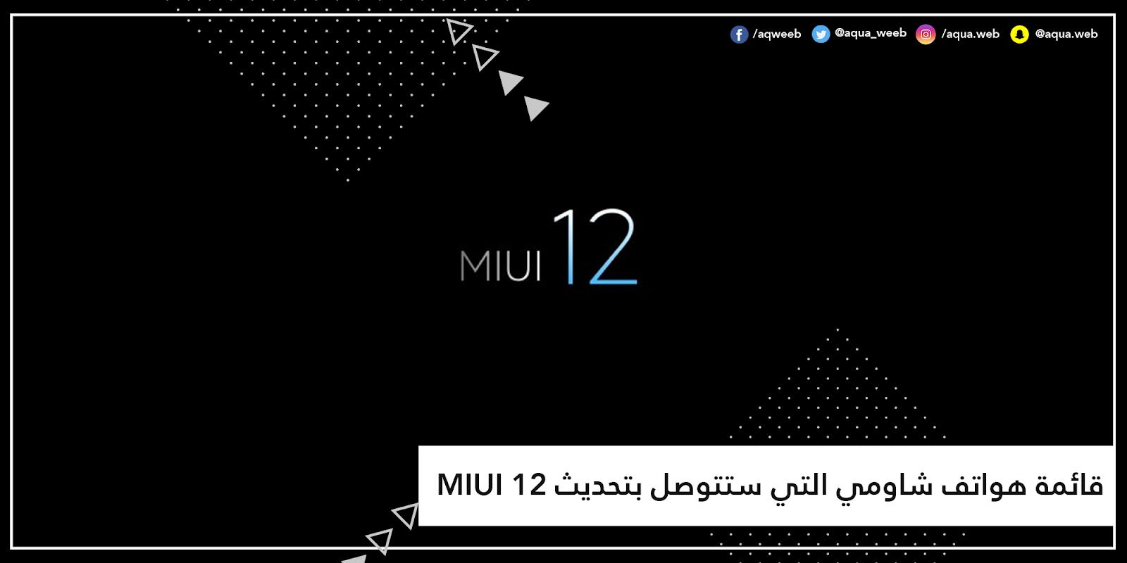 قائمة هواتف شاومي التي ستتوصل بتحديث MIUI 12