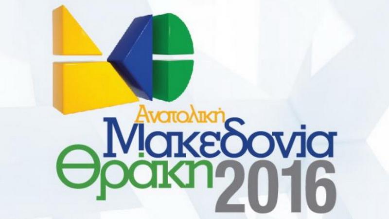 Ημερίδα του Δήμου Αλεξανδρούπολης στην 24η Πανελλήνια Εμπορική Έκθεση Ανατολική Μακεδονία Θράκη