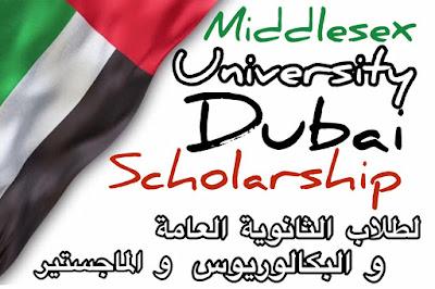 منح دراسية مجانية 2020| منحة Middlesex University Dubai لدراسة البكالوريوس و الماجستير 2020