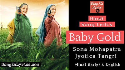 baby-gold-lyrics-saand-ki-aankh