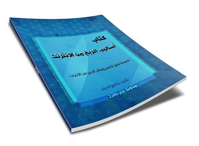 تحميل أفضل كتاب أساليب الربح من الانترنت  مجانا PDF  2017