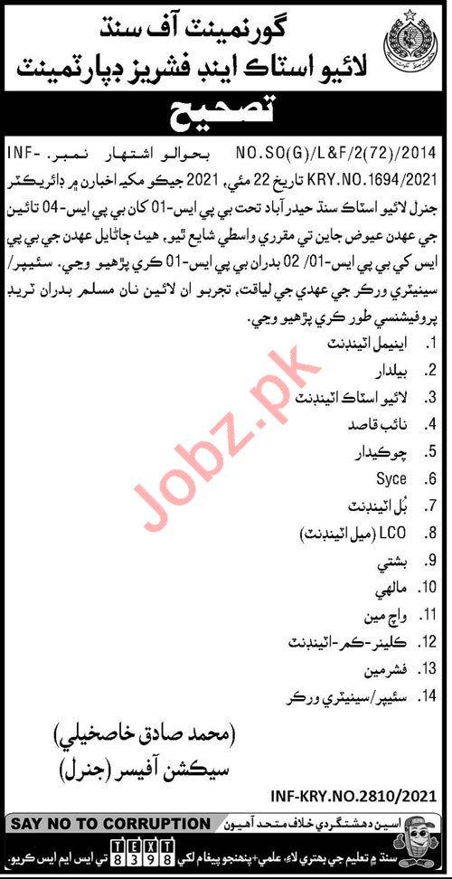 Jobs in Livestock & Fisheries Department