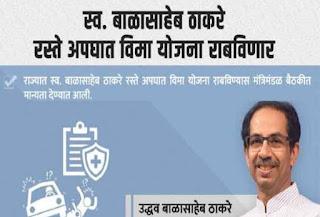 balasaheb-thackrey-insurance-in-maharashtra
