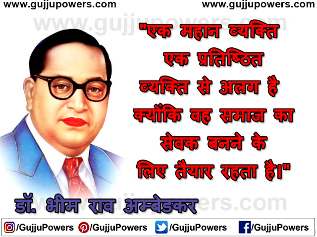quotes of dr br ambedkar