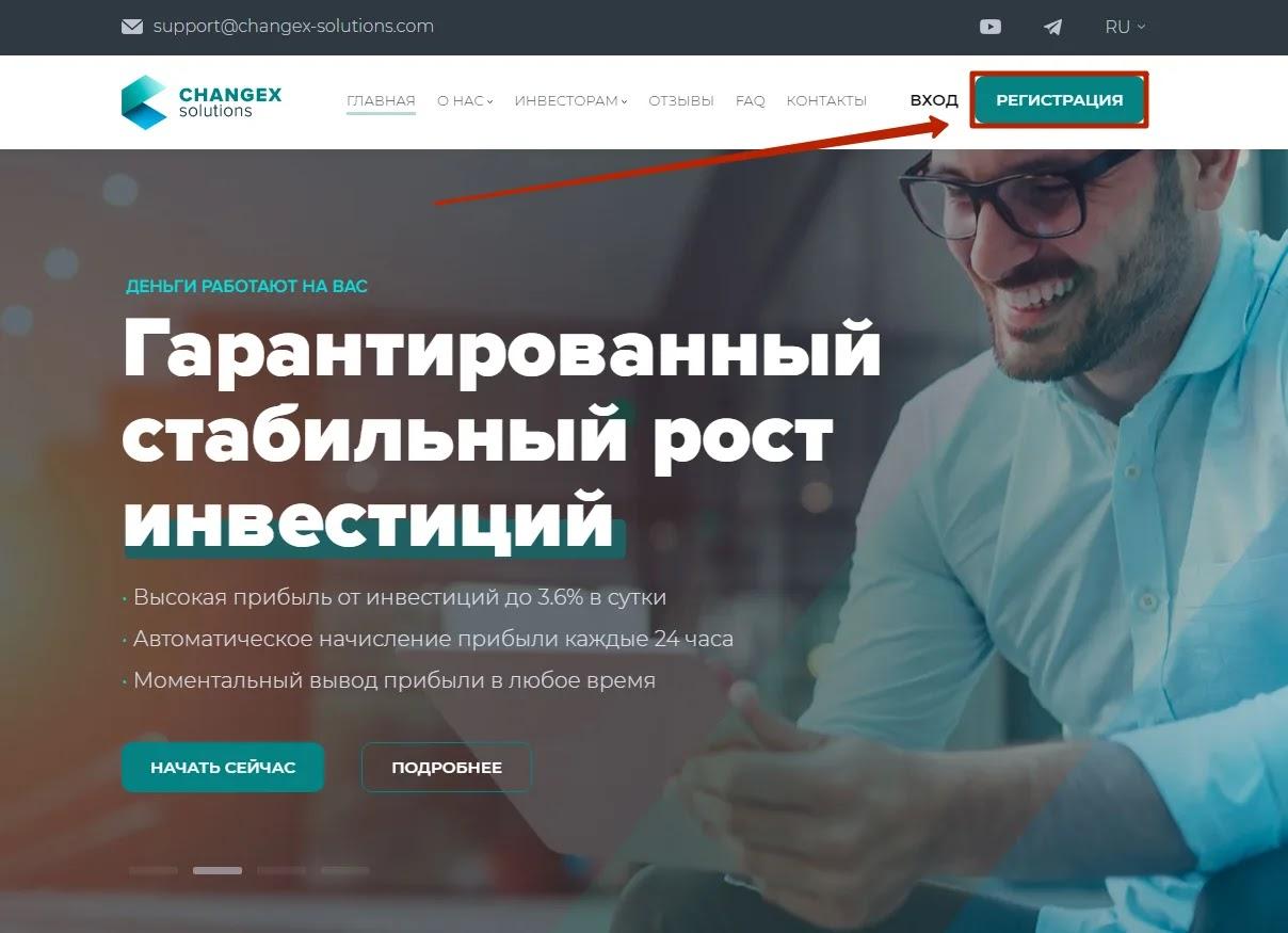 Регистрация в ChangeX Solutions