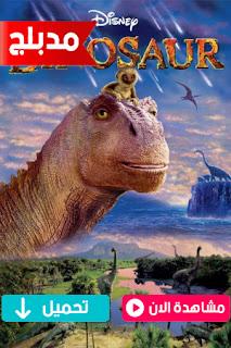 مشاهدة وتحميل فيلم ديناصور Dinosaur 2000 مدبلج عربي