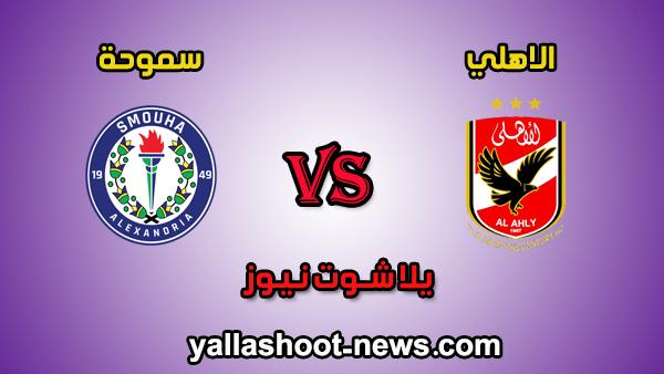 مشاهدة مباراة الاهلي وسموحة بث مباشر في الدوري المصري اليوم 23-9-2019