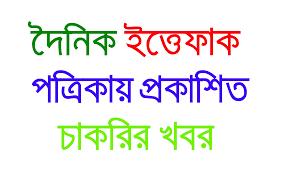 দৈনিক ইত্তেফাক পত্রিকা চাকরির খবর -  Daily Ittefaq Newspaper Jobs Circular