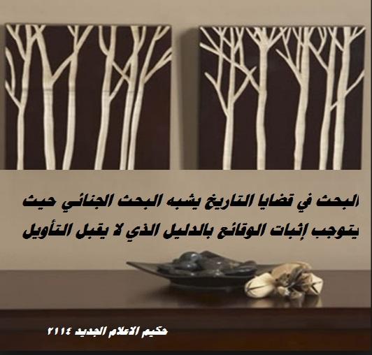 العالم الجديد مصر القران ليست هي مصر النيل والاهرامات