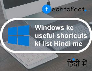 Computer के basic shortcuts की list