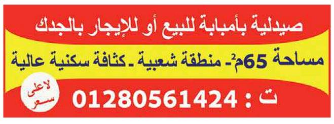 إعلانات مبوبة من جريده الوسيط الاسبوعي 30-10-2020 عن بيع شراء إيجار سيارات عقارات ومستلزمات