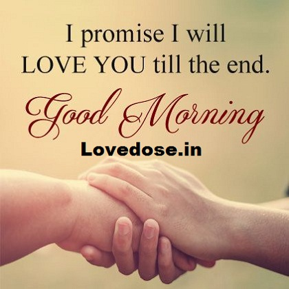 Good Morning Quotes For Her Him