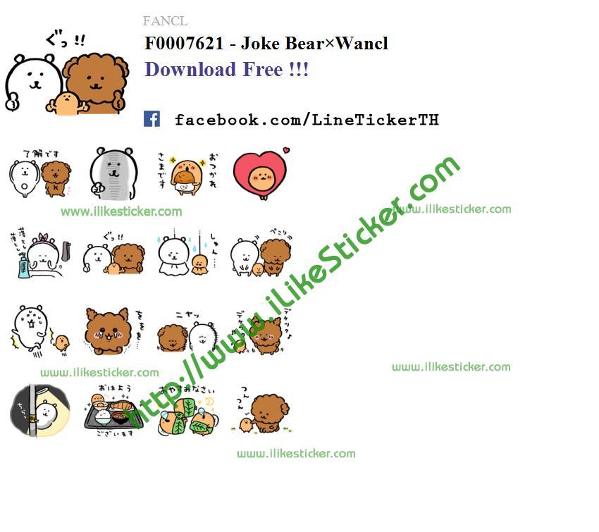 Joke Bear×Wancl