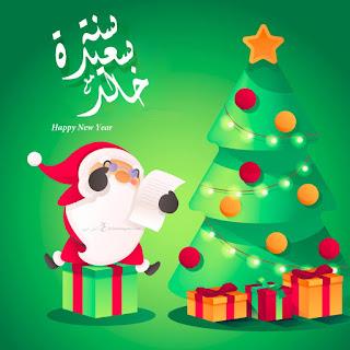 اكتب اسمك على بابا نويل 2020 سنة سعيدة مع خالد