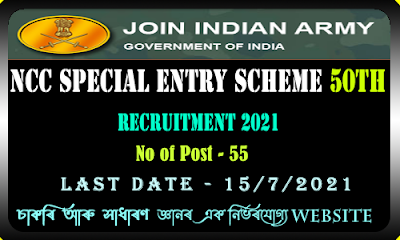 NCC Special Entry 2021 in Army 50th SSC Officer