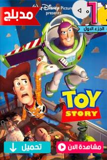 مشاهدة وتحميل فيلم قصة لعبة باز يطير وودي الجزء الاول Toy story 1 1995 مدبلج عربي