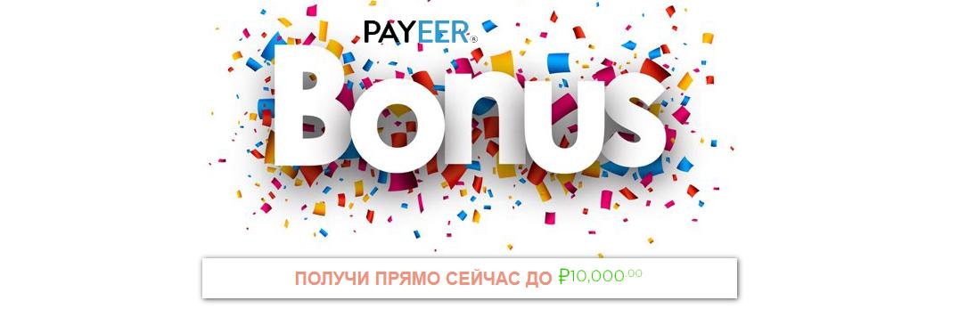 Мошеннический сайт ad-bonus.ru – Отзывы, развод, платит или лохотрон? Информация