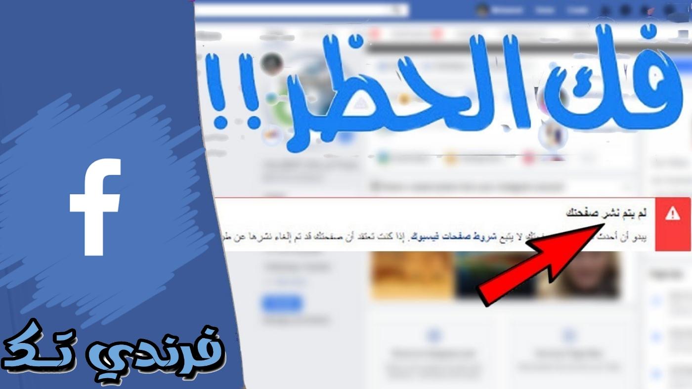 حل مشكلة الغاء نشر الصفحة على فيسبوك بطريقة فعالة 100%.