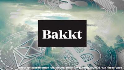 Запуск криптовалютной платформы Bakkt для институциональных инвесторов