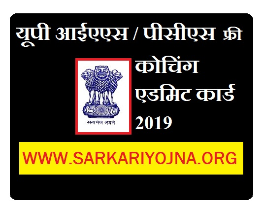UP IAS / PCS Free Coaching  Admit Card 2019