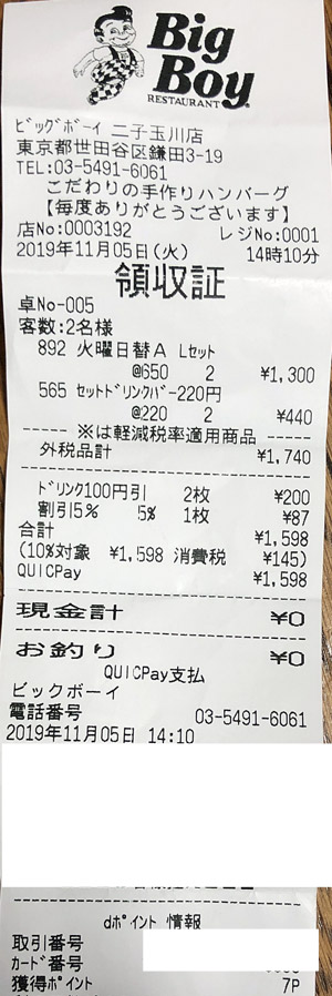 ビッグボーイ 二子玉川店 2019/11/5 飲食のレシート