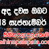 Ada dawase lagna palapala 2018-09-27 | ලග්න පලාපල
