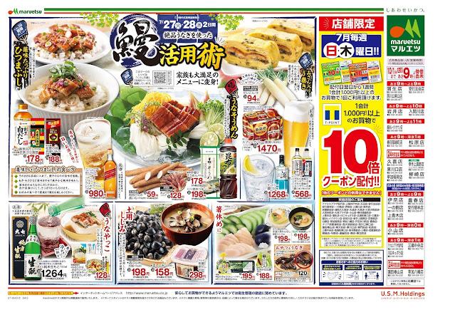 7月27日〜7月28日 チラシ情報 マルエツ/越谷レイクタウン店