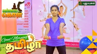 Workout to boost your Brain & Body | VallamaiKol | Good Morning Tamizh 28-10-2016 Puthuyugam Tv