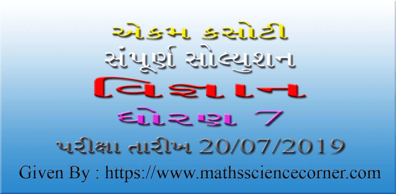 Science Std 7 Ekam Kasoti Solution