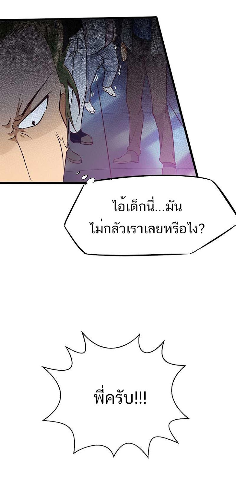 First Rate Master - หน้า 10