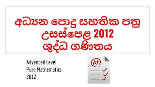 Advanced Level 2012 Pure Maths Past Paper